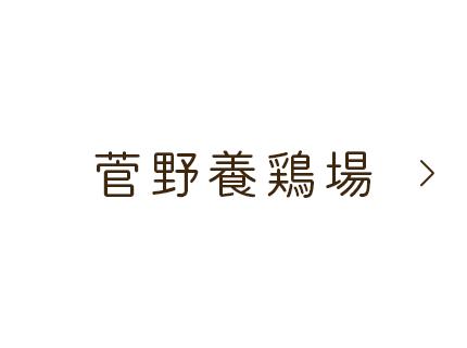 菅野養鶏場